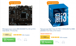 Процесор Intel Core i3-7100 3.9GHz/8GT/s/3MB (BX80677I37100) s1151 BOX фото від покупців 16