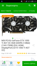 Asus PCI-Ex GeForce GTX 1050 Ti Phoenix 4GB GDDR5 (128bit) (1290/7008) (DVI, HDMI, DisplayPort) (PH-GTX1050TI-4G) фото від покупців 3