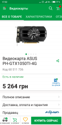 Asus PCI-Ex GeForce GTX 1050 Ti Phoenix 4GB GDDR5 (128bit) (1290/7008) (DVI, HDMI, DisplayPort) (PH-GTX1050TI-4G) фото від покупців 4