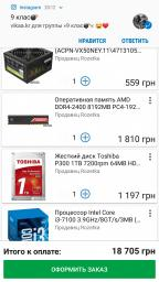 Процесор Intel Core i3-7100 3.9GHz/8GT/s/3MB (BX80677I37100) s1151 BOX фото від покупців 66
