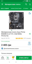Asus PCI-Ex GeForce GTX 1050 Ti Phoenix 4GB GDDR5 (128bit) (1290/7008) (DVI, HDMI, DisplayPort) (PH-GTX1050TI-4G) фото від покупців 13