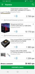 Процесор Intel Core i7-8700 3.2GHz/8GT/s/12MB (BX80684I78700) s1151 BOX фото від покупців 69