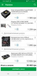 Процесор Intel Core i7-8700 3.2GHz/8GT/s/12MB (BX80684I78700) s1151 BOX фото від покупців 70