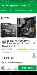 Процесор Intel Core i7-8700 3.2GHz/8GT/s/12MB (BX80684I78700) s1151 BOX фото від покупців 73