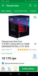 Процесор Intel Core i7-8700 3.2GHz/8GT/s/12MB (BX80684I78700) s1151 BOX фото від покупців 74