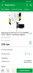 Palit PCI-Ex GeForce GT 710 2048MB DDR3 (64bit) (954/1600) (VGA, DVI, HDMI) (NEAT7100HD46-2080H) фото от покупателей 1