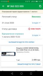 Kingston A2000 500GB NVMe M.2 2280 PCIe 3.0 x4 3D NAND TLC (SA2000M8/500G) фото від покупців 23