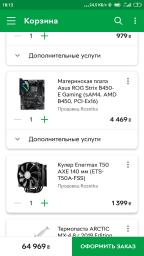 Материнская плата Asus ROG Strix B450-E Gaming (sAM4, AMD B450, PCI-Ex16) фото от покупателей 23