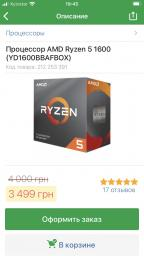 AMD Ryzen 5 1600X 3.6-4.0 GHz (YD160XBCM6IAE) AM4 TRAY фото від покупців 1