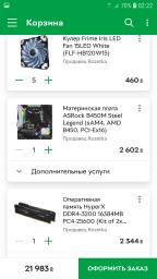 Материнская плата ASRock B450M Steel Legend (sAM4, AMD B450, PCI-Ex16) фото от покупателей 9