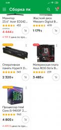 Материнская плата Asus ROG Strix B360-G Gaming (s1151, Intel B360, PCI-Ex16) фото от покупателей 70